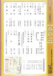 Harunokai2010_7